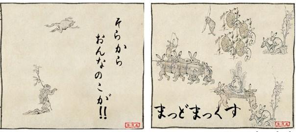 国宝でお絵描きしよう!いろいろカオスすぎる「鳥獣戯画制作キット」(画像18枚)