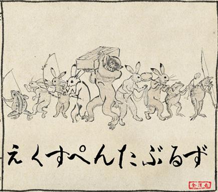 鳥獣戯画制作キットの「えくすぺんだぶる」の画像
