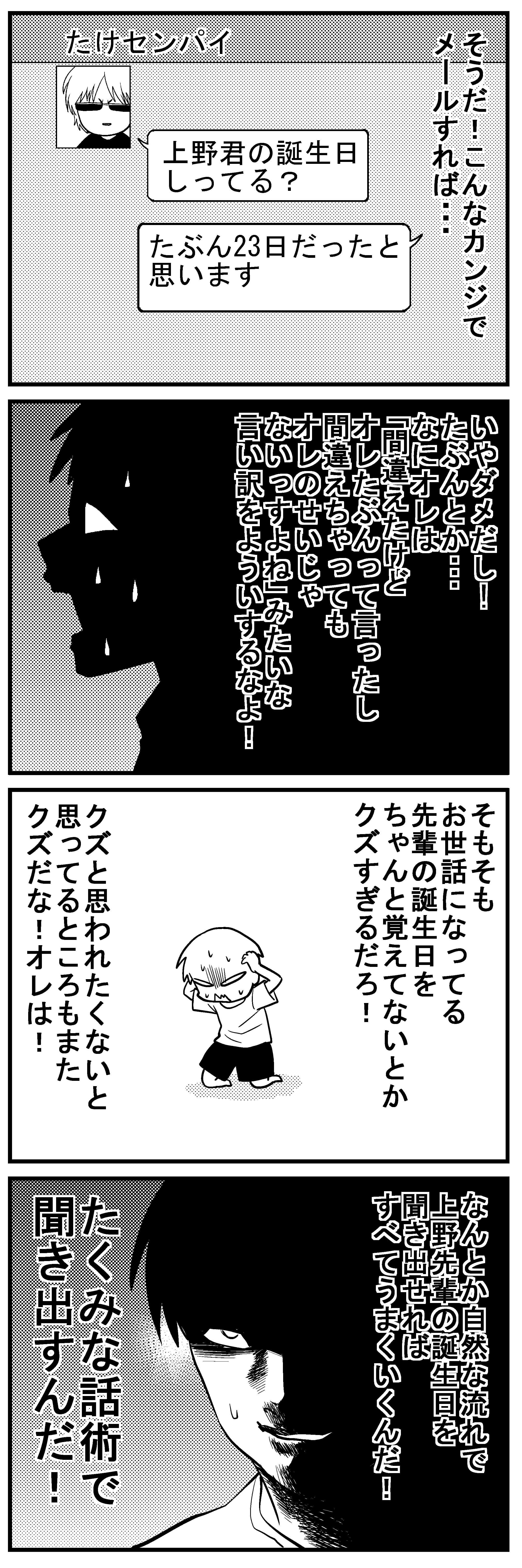 深読みくん11 のコピー 3 (1)