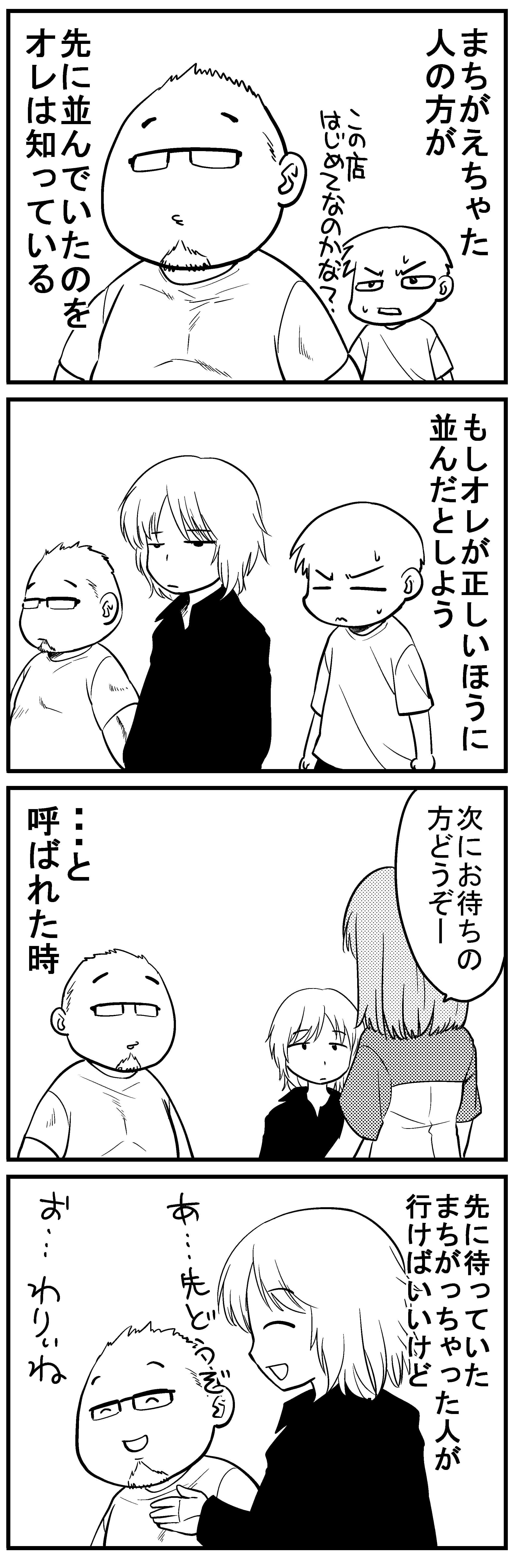 深読み君8 のコピー_mini (1)
