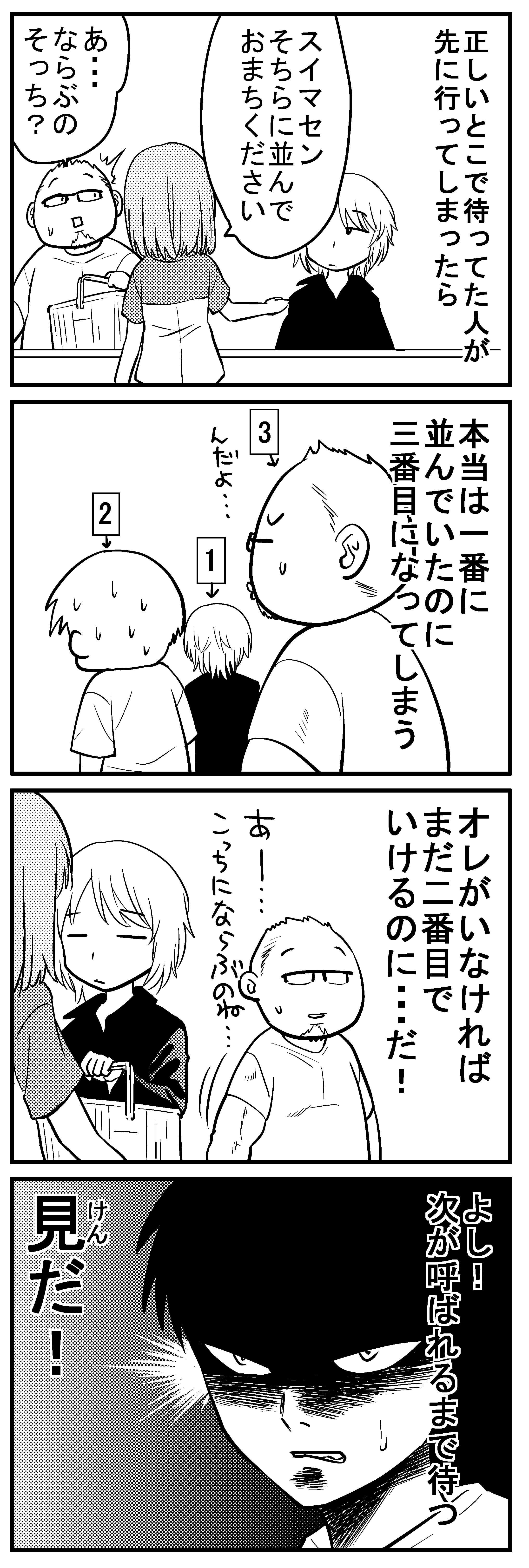 深読み君8 のコピー 2_mini (1)