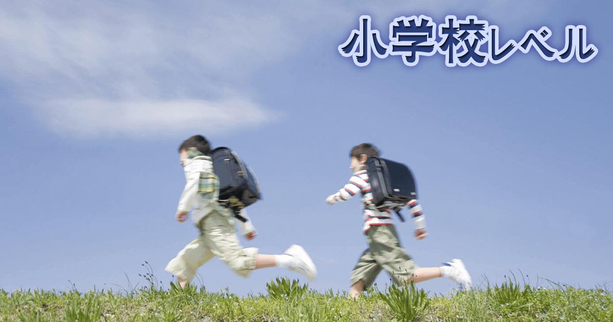 小学校レベル