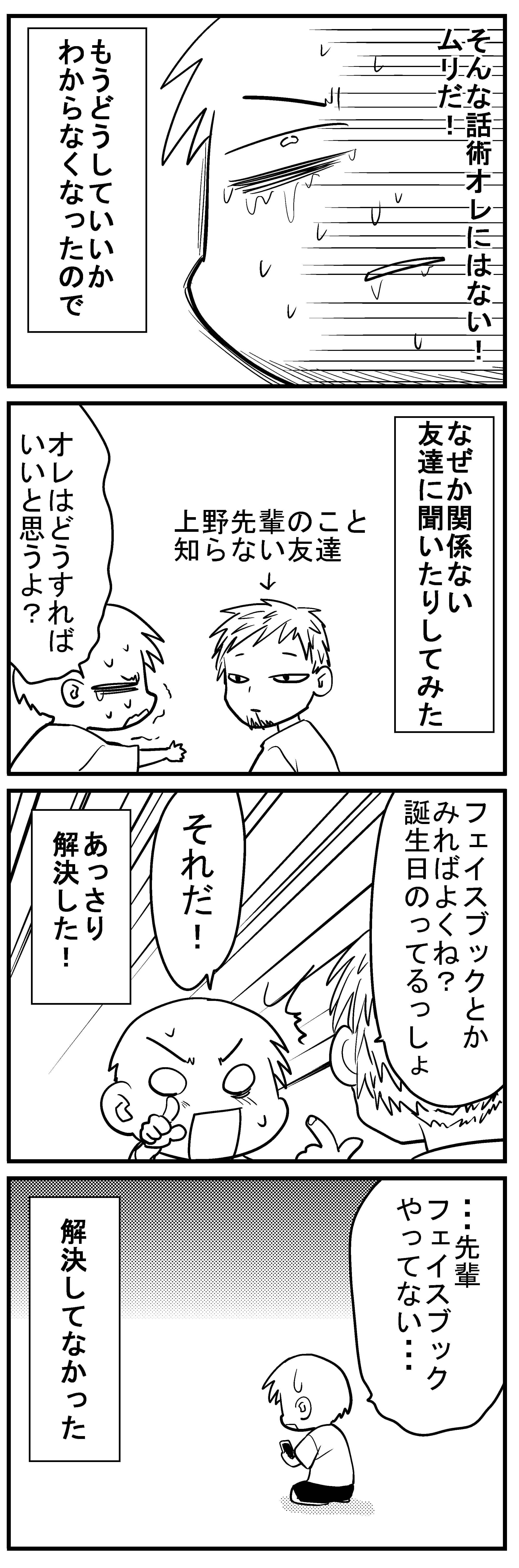 深読みくん11 のコピー 4 (1)