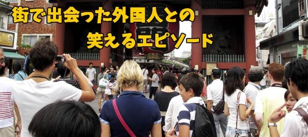 「忍者を出せば外国人がみんな喜ぶと思うなよ」街角で見かけた外国人とのおもしろエピソード9選