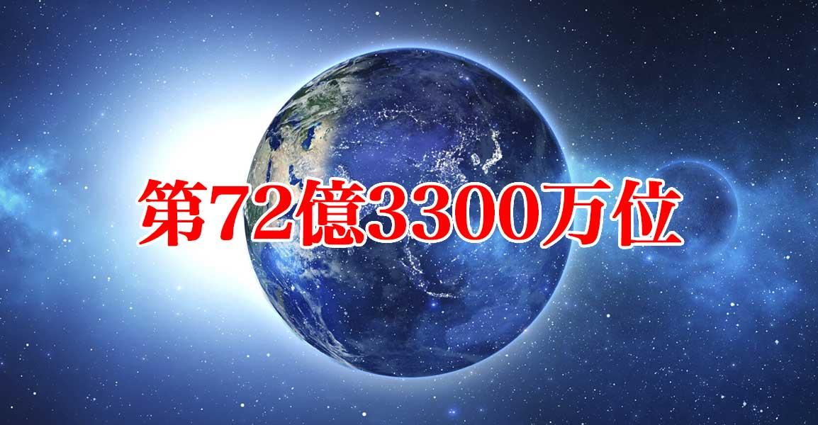 72億3300万