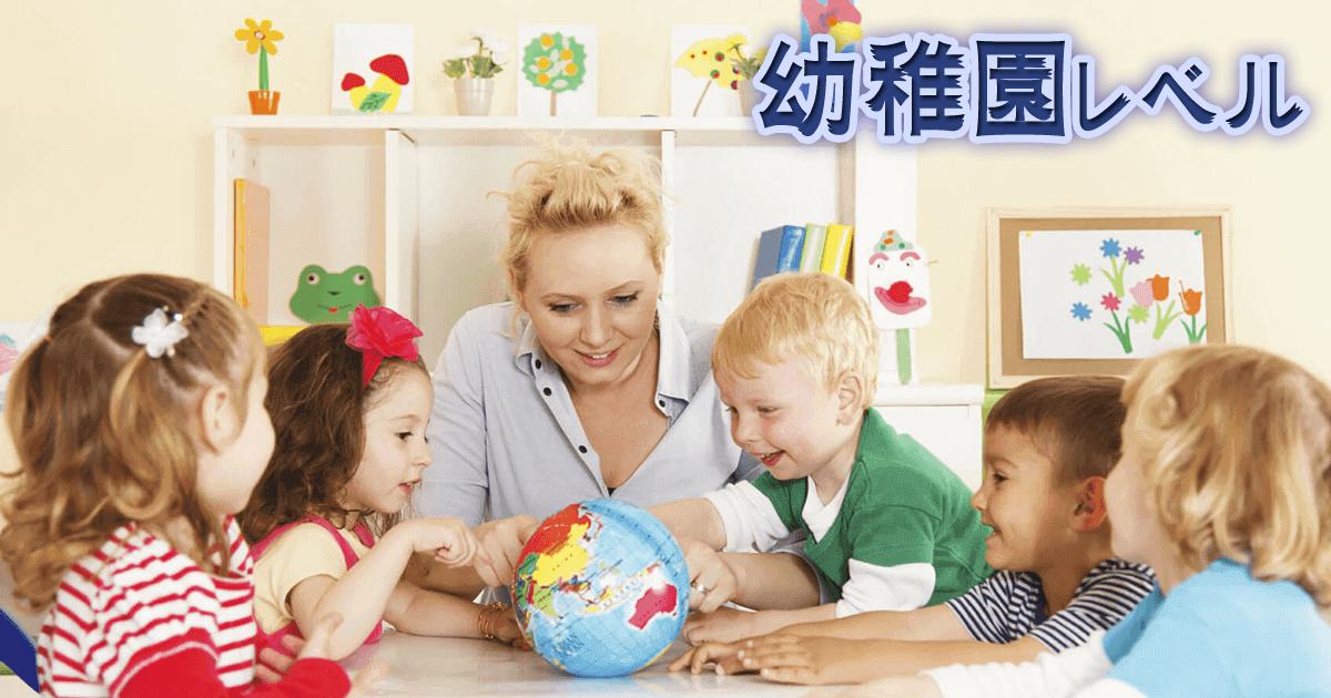 幼稚園レベル