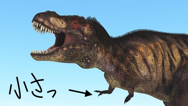 ティラノサウルスの前足