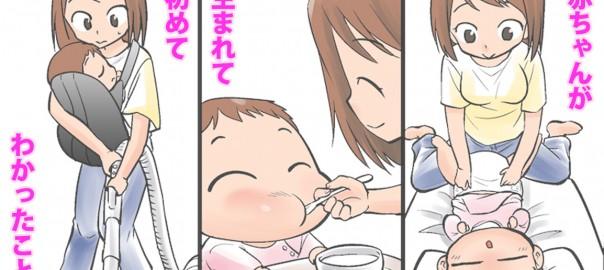 赤ちゃんが生まれて初めてわかった11のこと