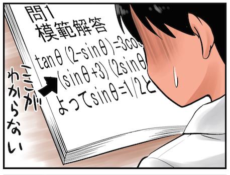 数学が苦手な人あるあるの「解説を見ても、計算式が省略されすぎていて理解できない」のイラスト