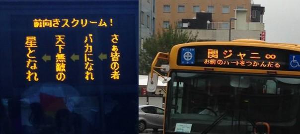 これにはファン大興奮!鹿児島市営バスの素敵なおもてなしが話題に(画像7枚)