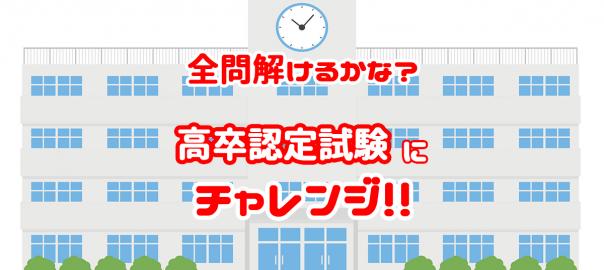 【高校問題をおさらい】あなたは全問解ける?高卒認定試験にチャレンジ!(15問)