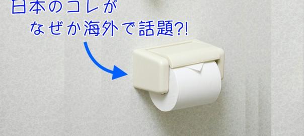 なぜコレが・・・?日本人には当然の「トイレのアレ」が海外から大絶賛されている