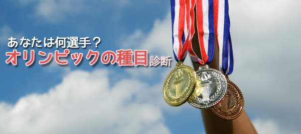 あなたに向いているオリンピックの種目診断 〜夏季編〜