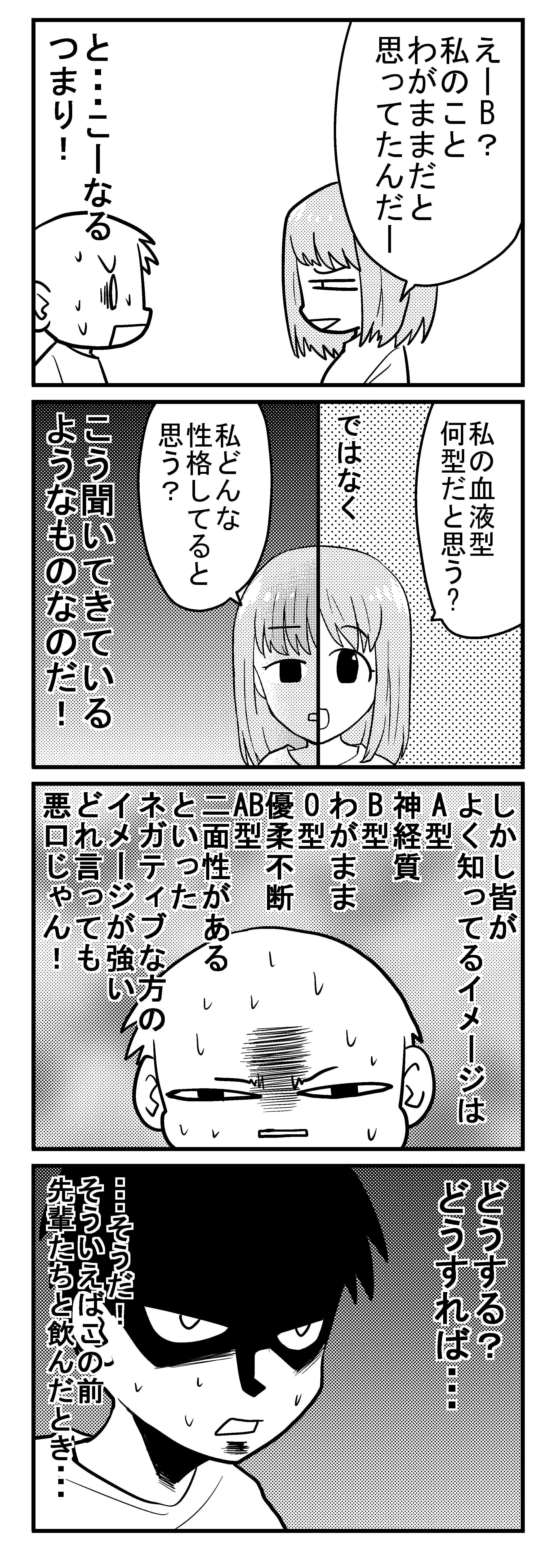 深読みくん2 (1)