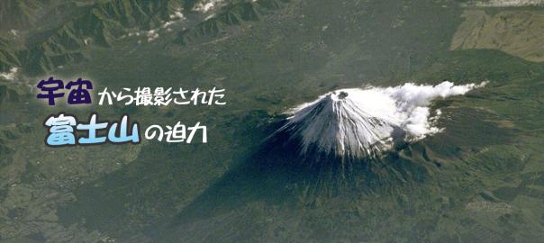 世界が大絶賛!宇宙から撮影された「富士山」の迫力がヤバい
