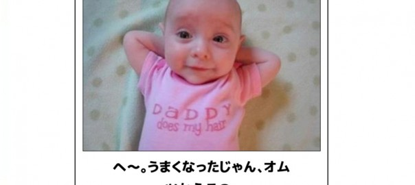 【腹筋爆発】笑いが止まらなくなる赤ちゃんの傑作ボケて15選