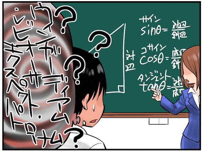 数学が苦手な人あるあるの「サイン・コサイン・タンジェントはただの呪文」のイラスト