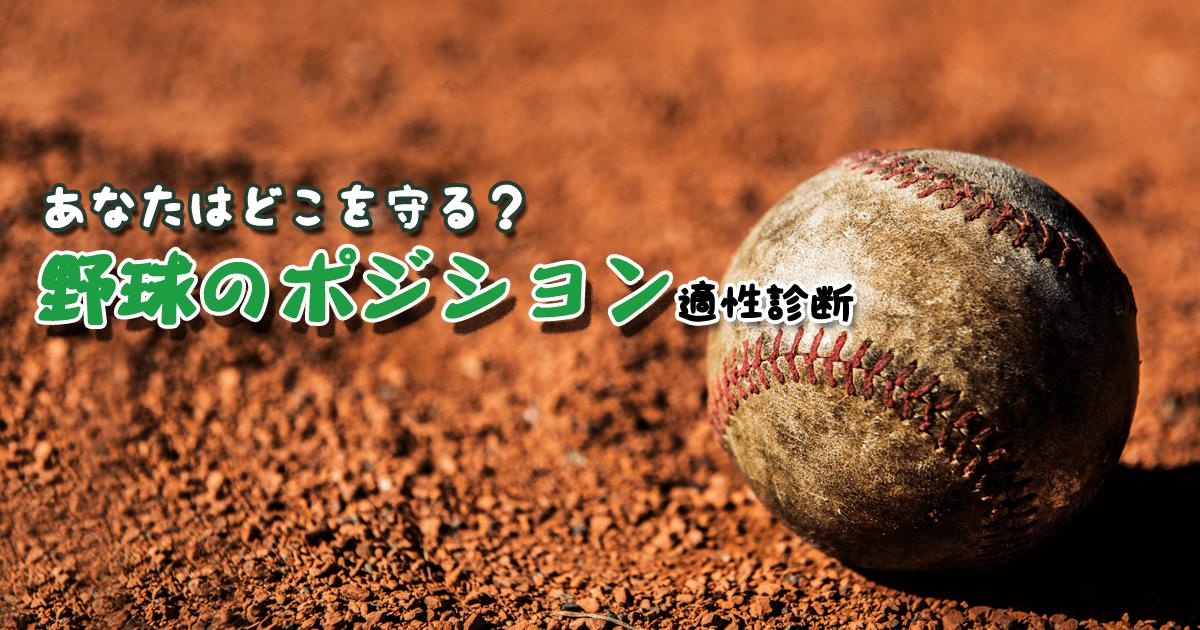 野球アイキャッチ
