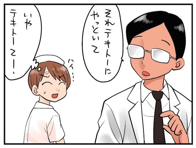 看護師あるあるの「医師「ねぇ、それいい感じにテキトーにしといて」←テキトーって何やねん!」のイラスト