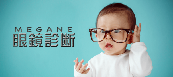 選んだ形であなたの性格がわかる「眼鏡」診断