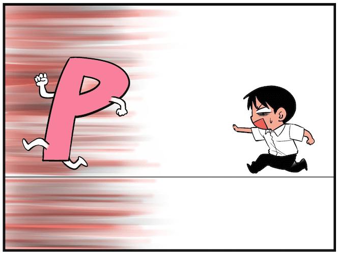 数学が苦手な人あるあるの「点Pがなぜ動くのか疑問」のイラスト