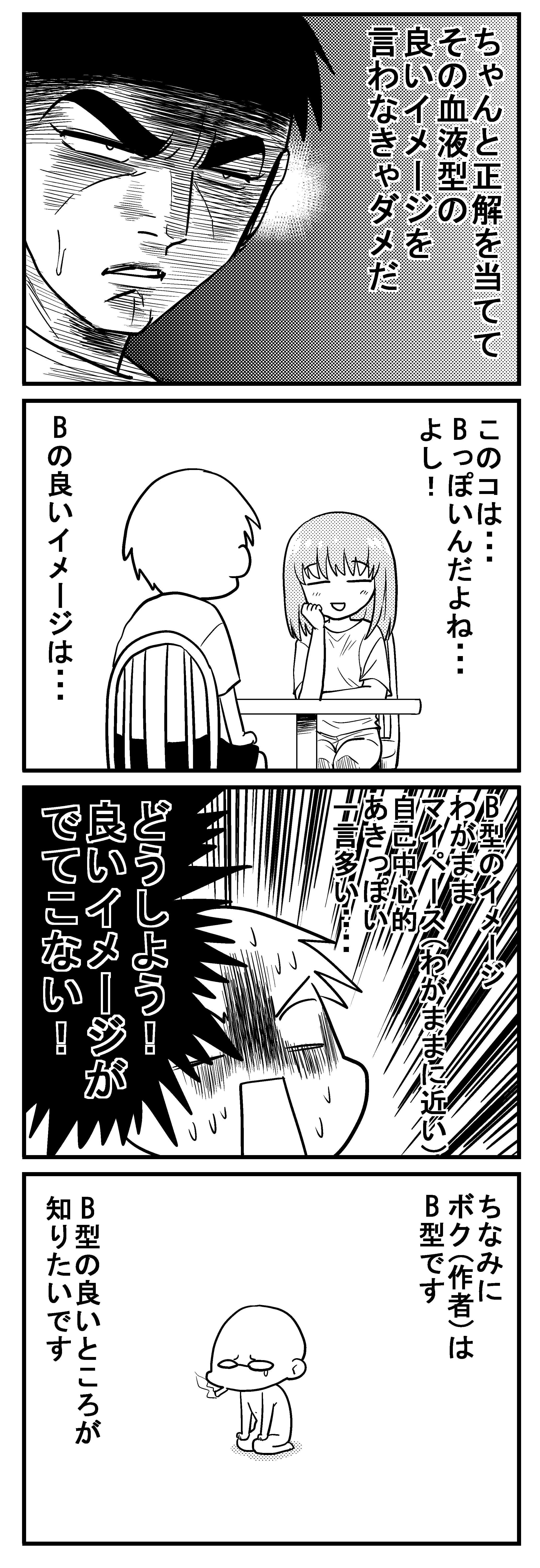 深読みくん4 (1)