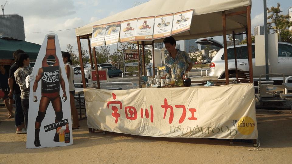 シブヤビール店