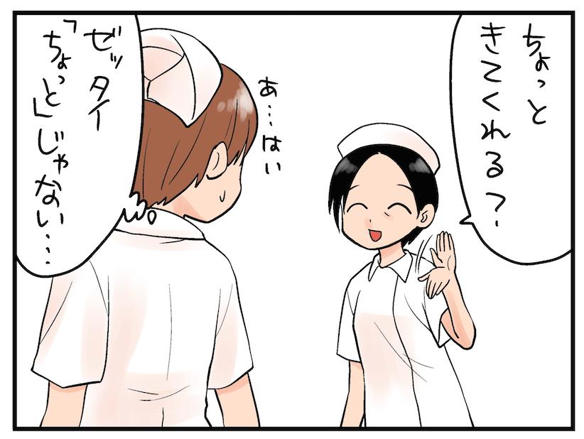 看護師あるあるの「師長「ちょっと来てくれる?」←大抵ちょっとじゃない」のイラスト
