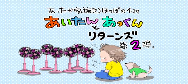 【暑さ対策は不十分!?】あったか家族の4コマ漫画 「あいたんとあっくん R」 第2弾