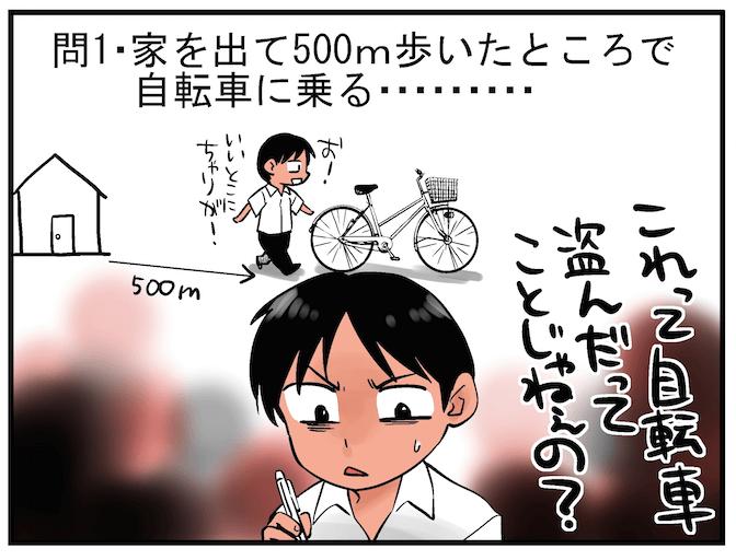 数学が苦手な人あるあるの「歩いていた人が途中で自転車に乗る意味がわからない」のイラスト