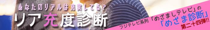 banner_mezamashi_24