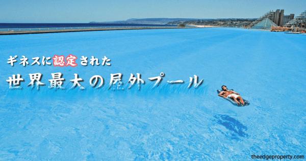 何もかも規格外!ギネスに認定された世界最大の屋外プールで泳いでみたい
