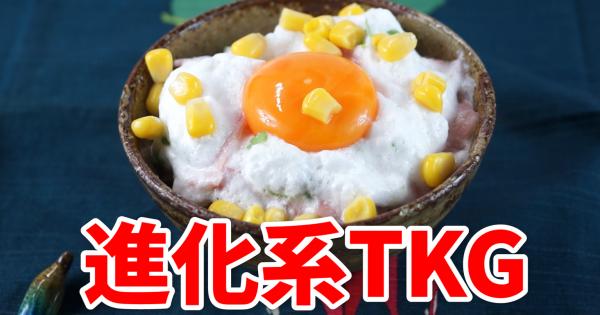 日本の朝飯が進化した!フワフワ食感の進化系卵かけご飯がスゴい