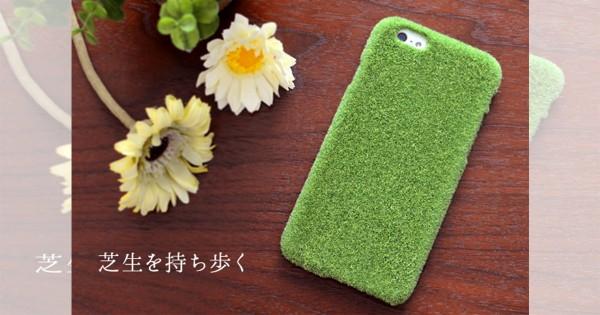 癒しを持ち歩こう!本物の芝生みたいなiPhoneケースのこだわりがスゴい