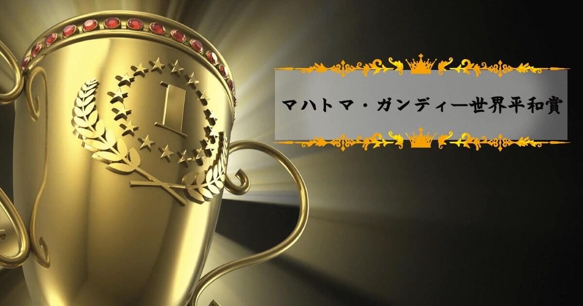マハトマ・ガンディー世界平和賞