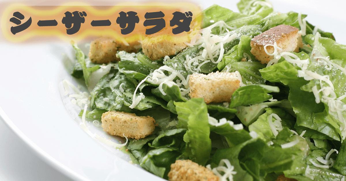 シーザーサラダ