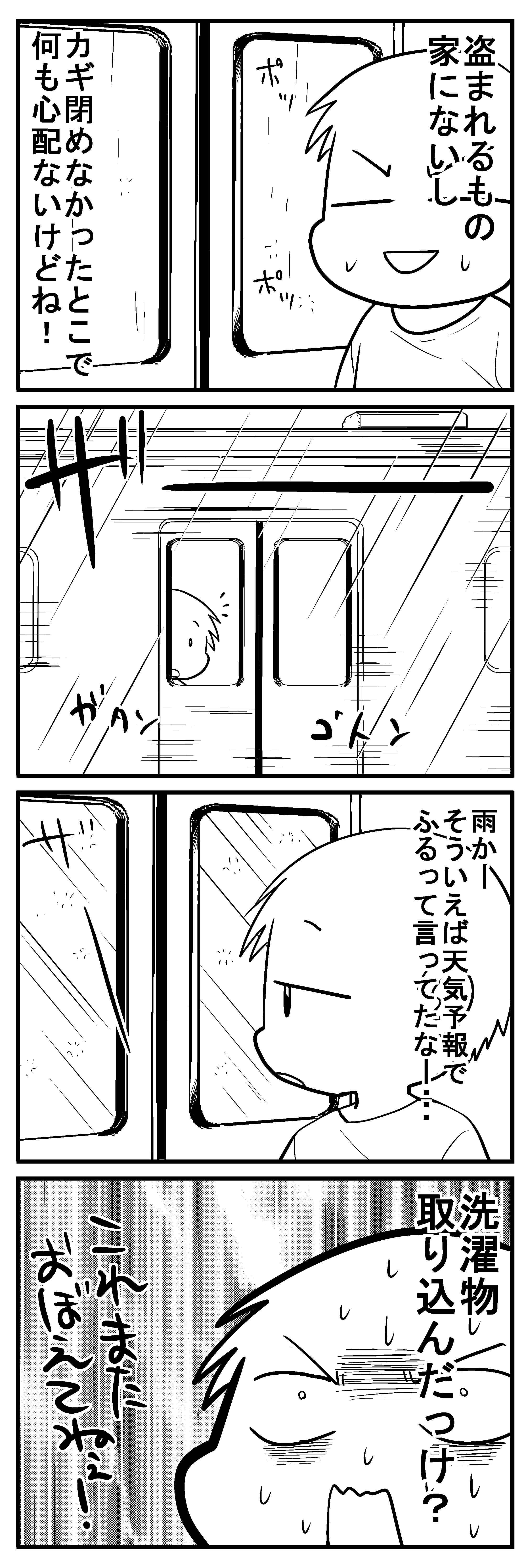 深読みくん19 4