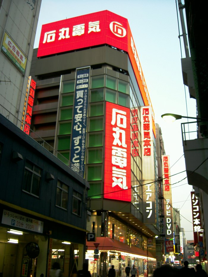 IshimaruDenki_Electric_Shop_2007