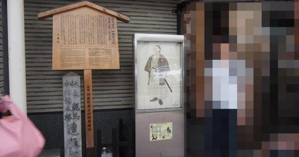 坂本龍馬が暗殺された場所「近江屋」は今どうなってるのか知ってる?