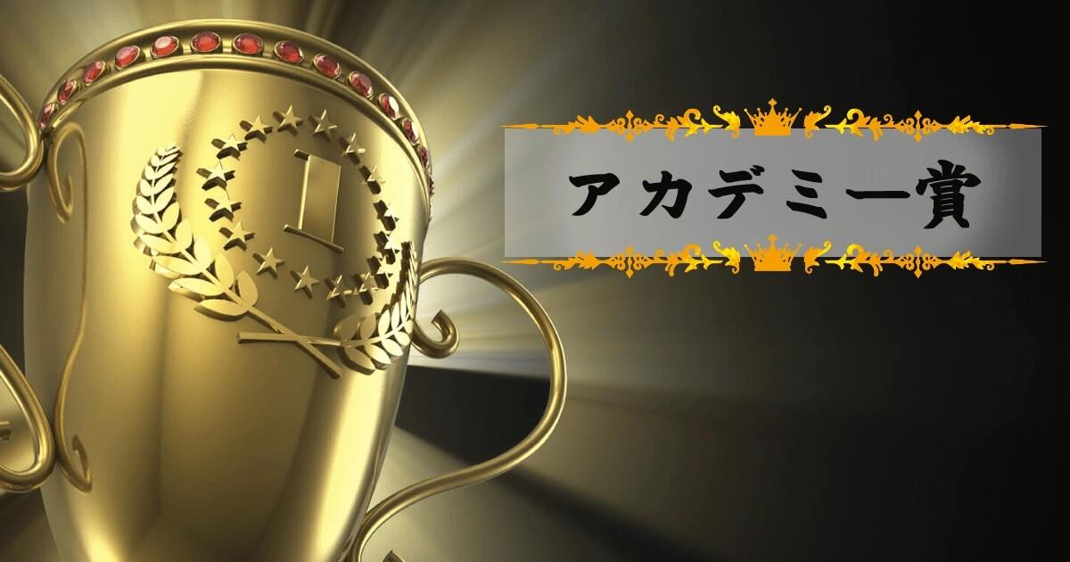アカデミー賞