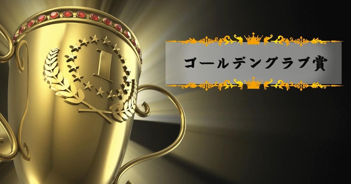 ゴールデングラブ賞