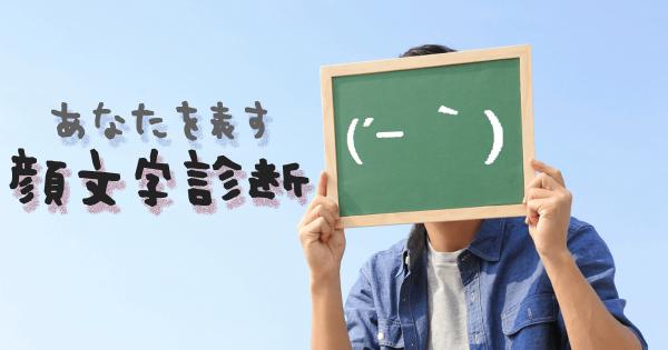 【(・∀・ 名前が無くてもわかる)】あなたを表す顔文字診断