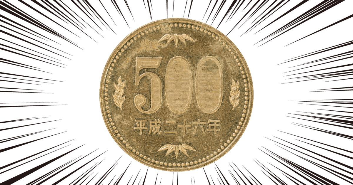500円玉