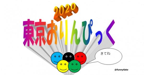中学の文化祭レベル!(笑) 「究極にダサいオリンピックロゴ」が力作揃いで爆笑15選