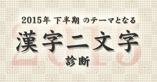 2015年下半期のテーマとなる「漢字二文字」診断