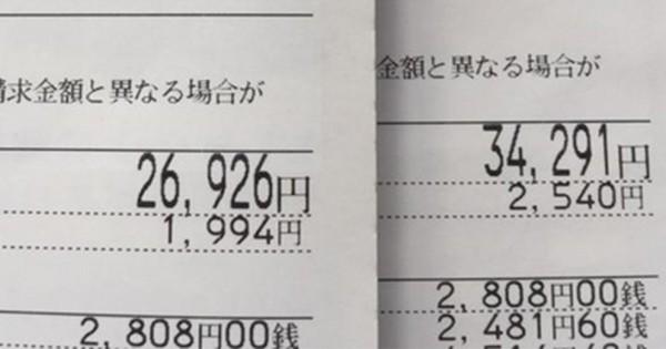 主婦必見の節約術!エアコンをつけっ放しにしたら電気代が7000円も安くなった