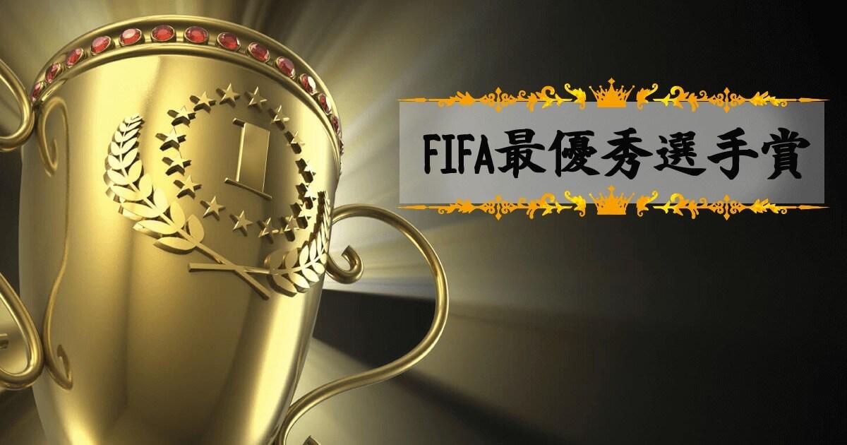 FIFA最優秀選手賞