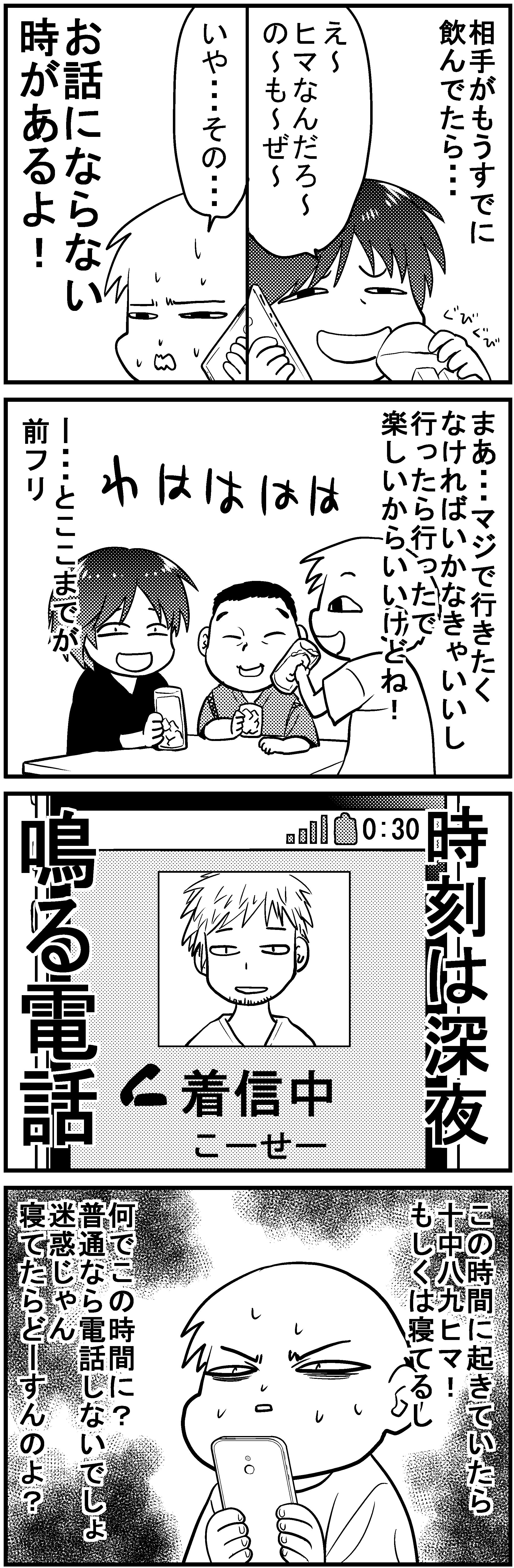 深読みくん17-3