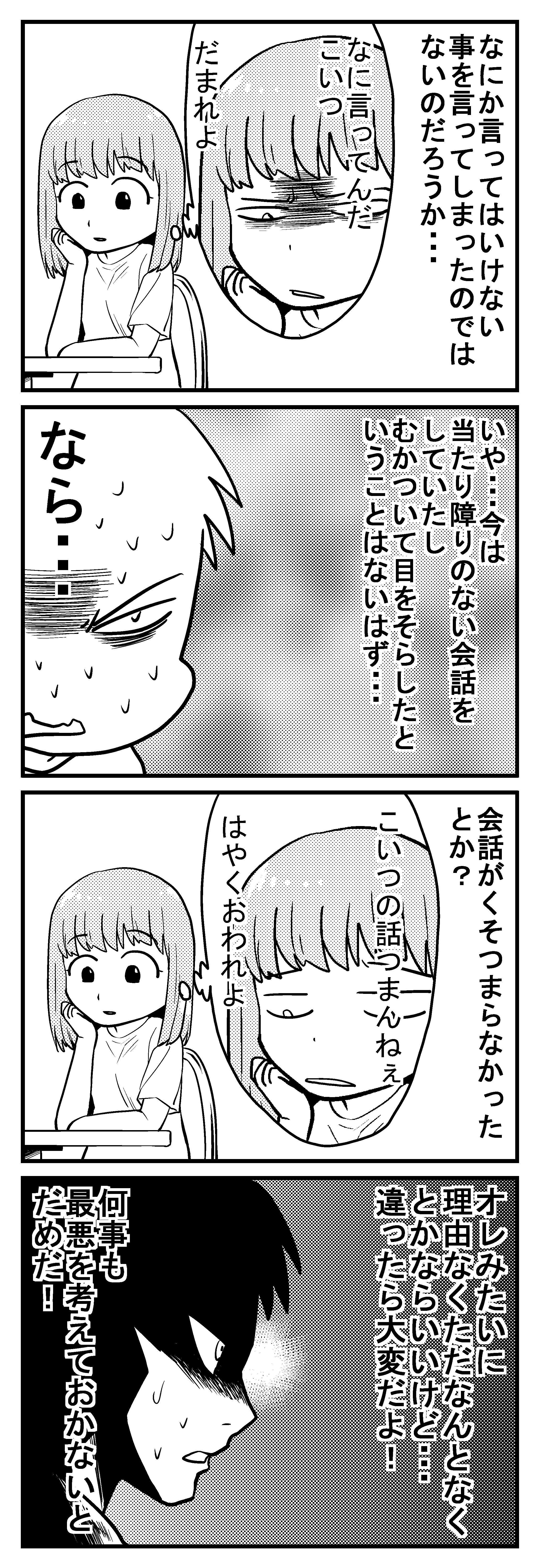 深読みくん18-3
