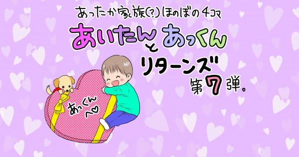 【恋バナで大盛り上がり!!】あったか家族の4コマ漫画 「あいたんとあっくんR」第7弾